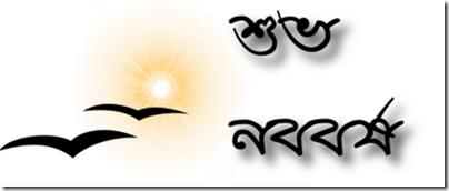 subho noboborsho 1418